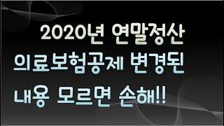 [부반TV] 2020년 연말정산 의료보험공제_실손의료보…