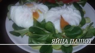 Яйцо пашот в пищевой пленке. Французский завтрак.
