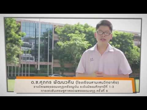 VTR เศรษฐศาสตร์เพชรยอดมงกุฎ ครั้งที่ 7