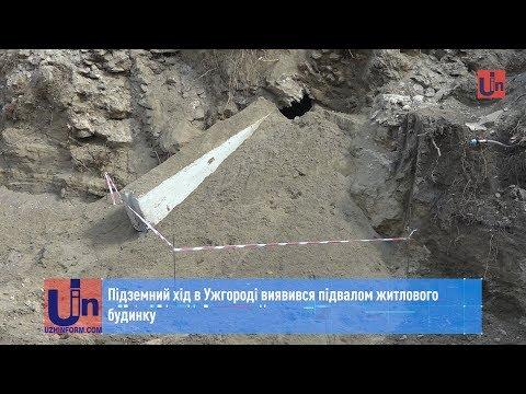 Підземний хід в Ужгороді виявився підвалом житлового будинку