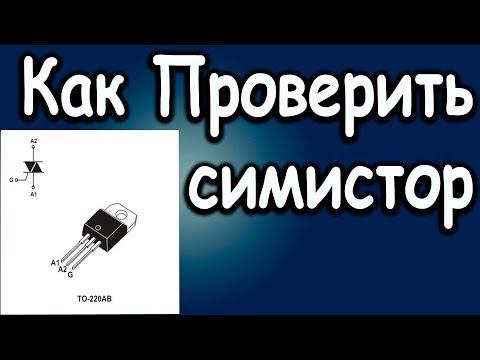 Как Проверить Симистор Тестером и Мультиметром