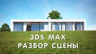 3ds Max Визуализация экстерьера VRay