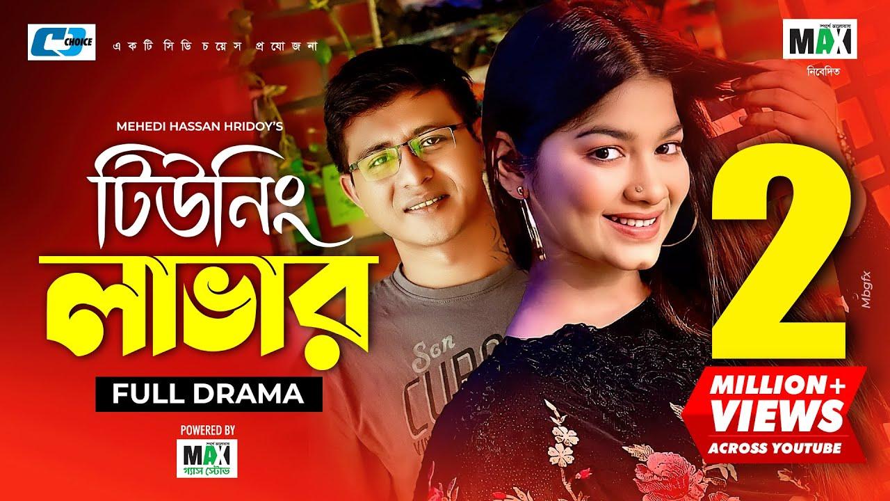 Tuning Lover | টিউনিং লাভার | Shamim Hasan Sarkar | Parsa Evana | Kochi | Bangla New Natok 2021