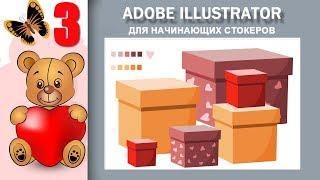 03. Adobe Illustrator для начинающих стокеров. Мемешный коструктор. Подарочные коробки