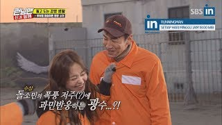 Is this love line or just war between Kwang Soo and So Min? Runningman Ep. 387 with EngSub
