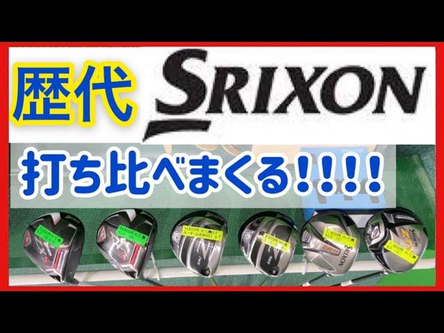 【打ち比べ】歴代SRIXON一番飛ぶのは?【ゑびすや】【スリクソン】