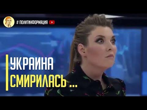 """Срочно! Скабеева заявила, что Украина признала независимость так называемых """"республик"""""""