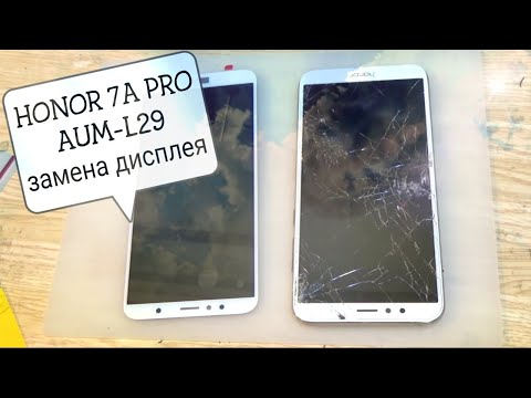 Honor 7A Pro (AUM-L29) разборка, и замена дисплея !!!
