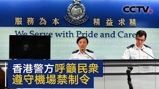 香港警方召开例行记者会 呼吁民众遵守机场禁制令 | CCTV中文国际