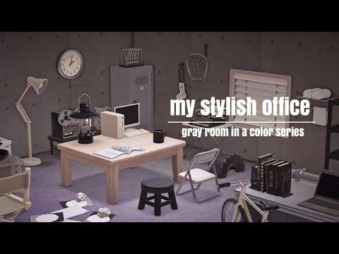【あつ森】毎日あの子は じてんしゃ通勤 こだわりのオフィス!【レイアウト】