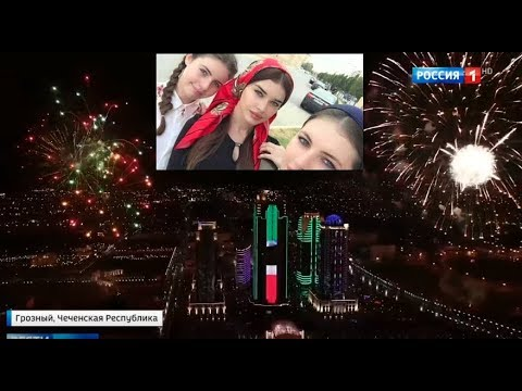 Russian City Of Grozny Celebrates Its 200th Anniversary With Celebrations & Mass Wedding