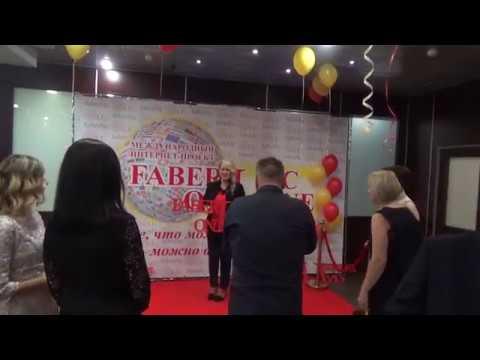 Смотреть фото Фаберлик Онлайн Встреча в МОСКВЕ 2017 год ждем когда соберется вся команда!!!! новости россия москва