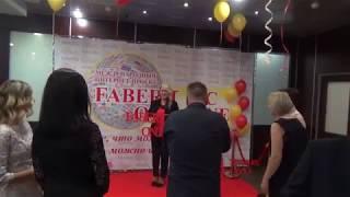 Смотреть видео Фаберлик Онлайн Встреча в МОСКВЕ 2017 год ждем когда соберется вся команда!!!! онлайн