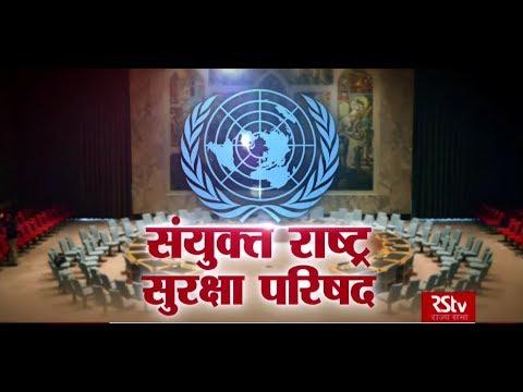 RSTV Vishesh - 16 August 2019: United Nations Security Council | संयुक्त राष्ट्र सुरक्षा परिषद