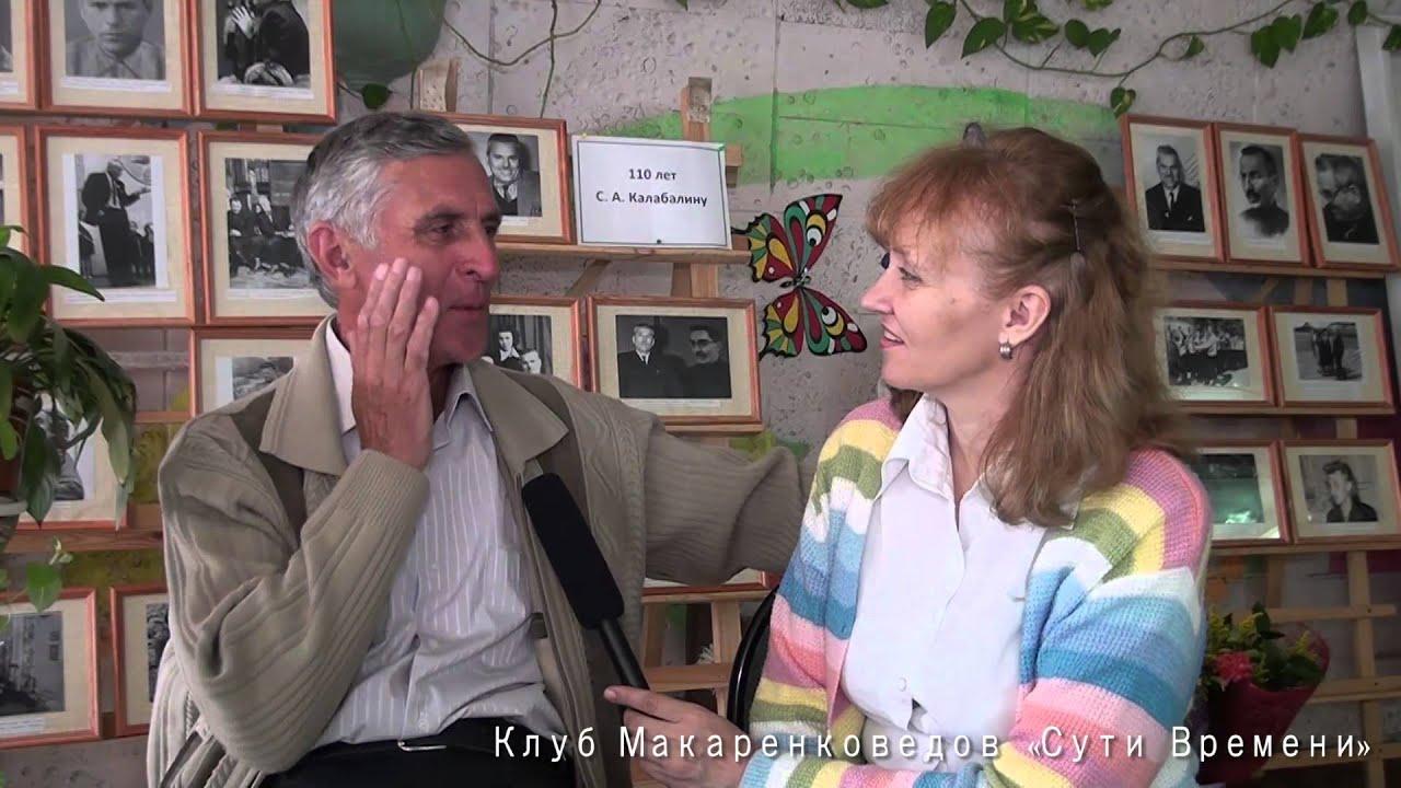 Интервью с Прокофичевым А.П. - воспитанником С.А. Калабалина
