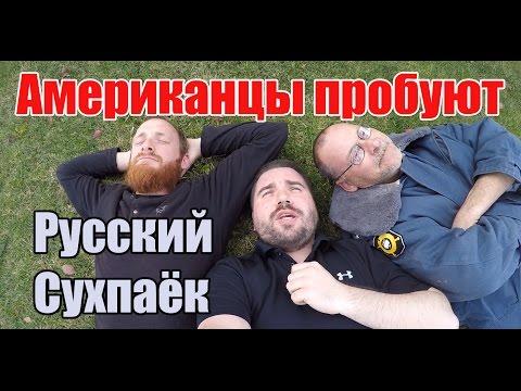 Американцы пробуют Русский