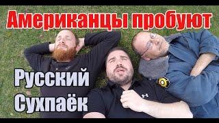 Американцы пробуют Русский Сухпай - Вариант номер 1
