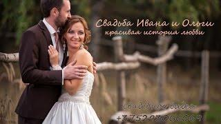 Свадебное видео Бобруйск, свадьба Ивана и Ольги