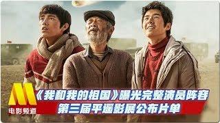 《我和我的祖国》曝光完整演员阵容 《攀登者》发布推广曲MV【中国电影报道 | 20190915】