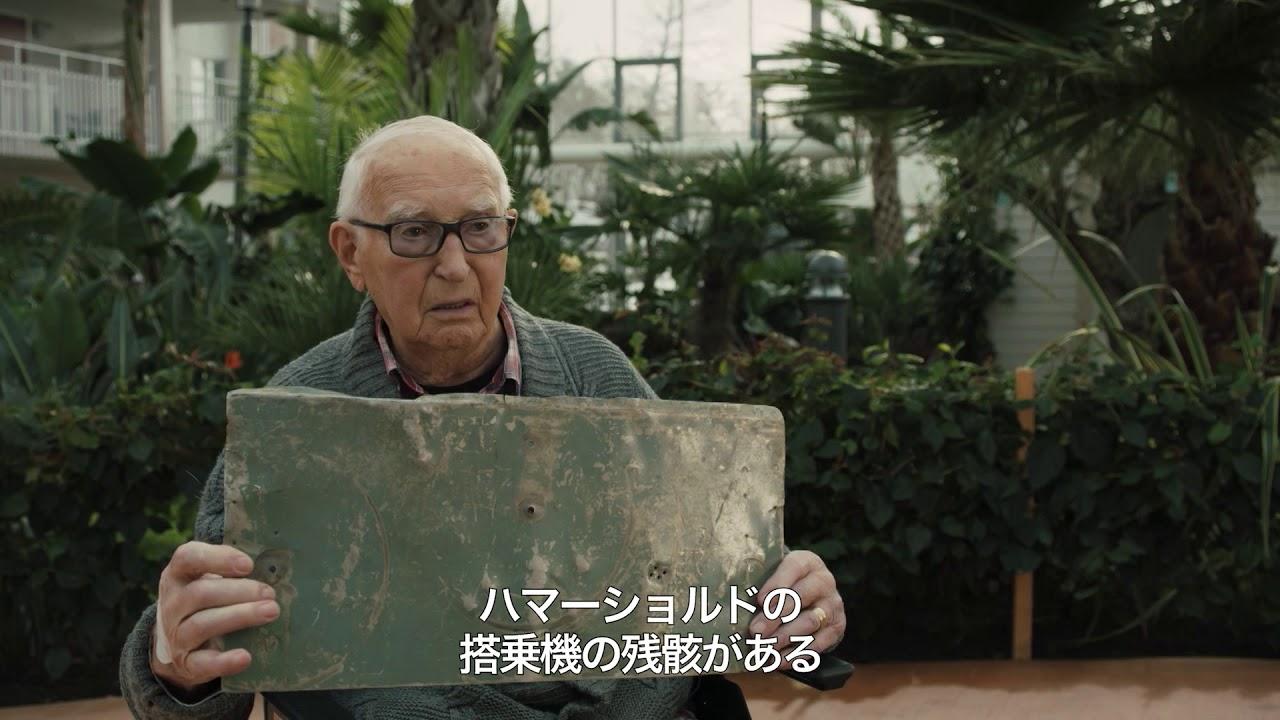 映画「誰がハマーショルドを殺したか」