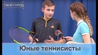 Надежда белорусского тенниса. ТВОЙ ГОРОД