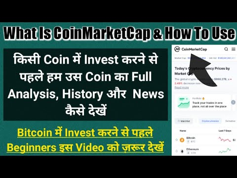 what is coinmarketcap | how to use coin market cap | coinmarketcap tutorial for beginners