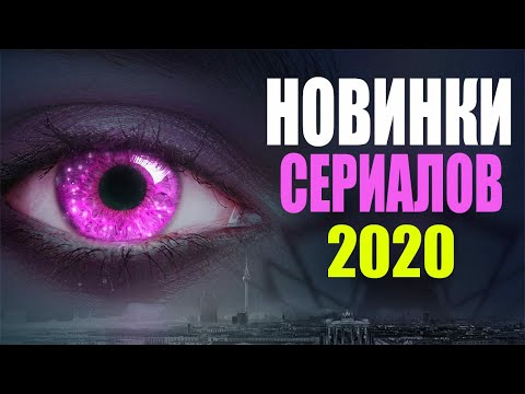 10 ОТЛИЧНЫХ НОВЫХ СЕРИАЛОВ 2020, КОТОРЫЕ УЖЕ ВЫШЛИ! ЧТО ПОСМОТРЕТЬ, СЕРИАЛЫ/ НОВИНКИ СЕРИАЛОВ 2020 - Ruslar.Biz