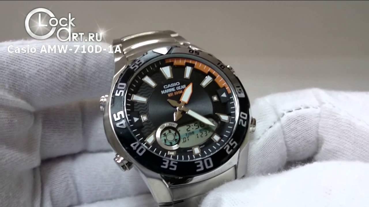 Часы Casio AMW-710D-1A Часы Orient AC0000AB