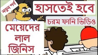 New Bangla Funny Jokes  Bangla Funny Dubbing Video  Teacher VS Student Bangla Cartoon 2018