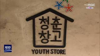 역세권..청년 창업벨트 만든다 - R(200621일/뉴…