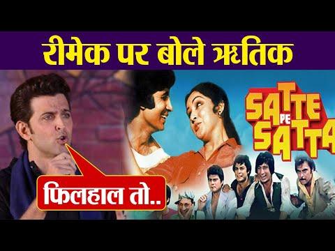 Hrithik Roshan opens up on Satte Pe Satta remake with Deepika Padukone | FilmiBeat Mp3