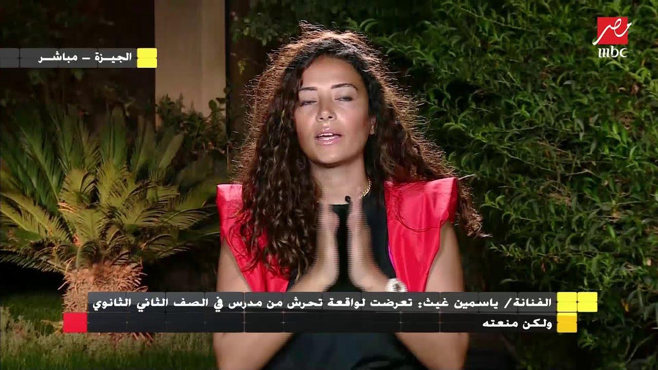 ياسمين غيث : من يبرر التحرش بسبب اللبس يساعد المتحرش للإستمرار في ذلك