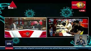 Covid-19 Special Programme - අලුත් දවස 31-03-2020 Thumbnail