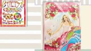 Готовые наборы для выкупа невесты