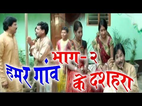 Mona Sen   Karan Khan   CG COMEDY   Hamar Ganv Ke Dashara(Scene 2)  Chhattisgarhi Natak   HD Video