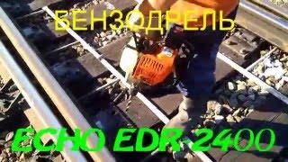 мотобур ECHO EDR-2400