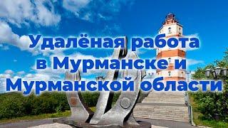 Удаленная работа в Мурманске и Мурманской области