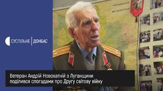 Ветеран поділився спогадами про Другу світову війну