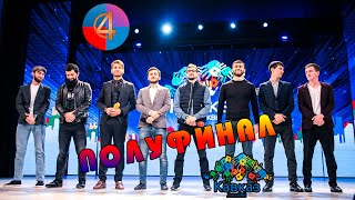 Сборная ВУЗов Чеченской Республики 2019 КВН Полуфинал Лиги Кавказ