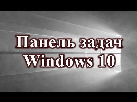 Вопрос: Как изменить размер панели задач в Windows?