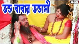 Download Video Gayebi Baba I ভন্ড বাবার আস্তানায় গোপনে কি চলে দেখুন I Rks Tv I New Short Film 2019 MP3 3GP MP4