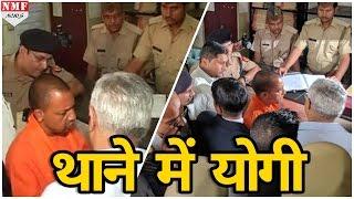 CM Yogi अचनाक पहुंचे Hazratganj Police Station, पुलिसकर्मियों में मचा हड़कंप