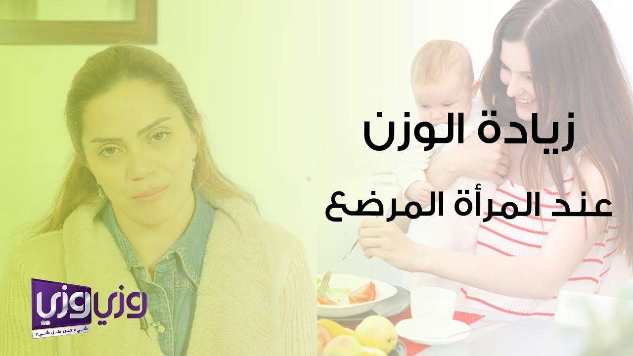 طرق علاج زيادة وزن المرأة المرضعة