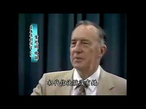 Derek Prince 'Then The End Shall Come' Ignore It at Your Peril 2of4