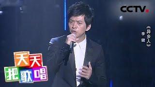 《天天把歌唱》李健《异乡人》 20180823 | CCTV综艺