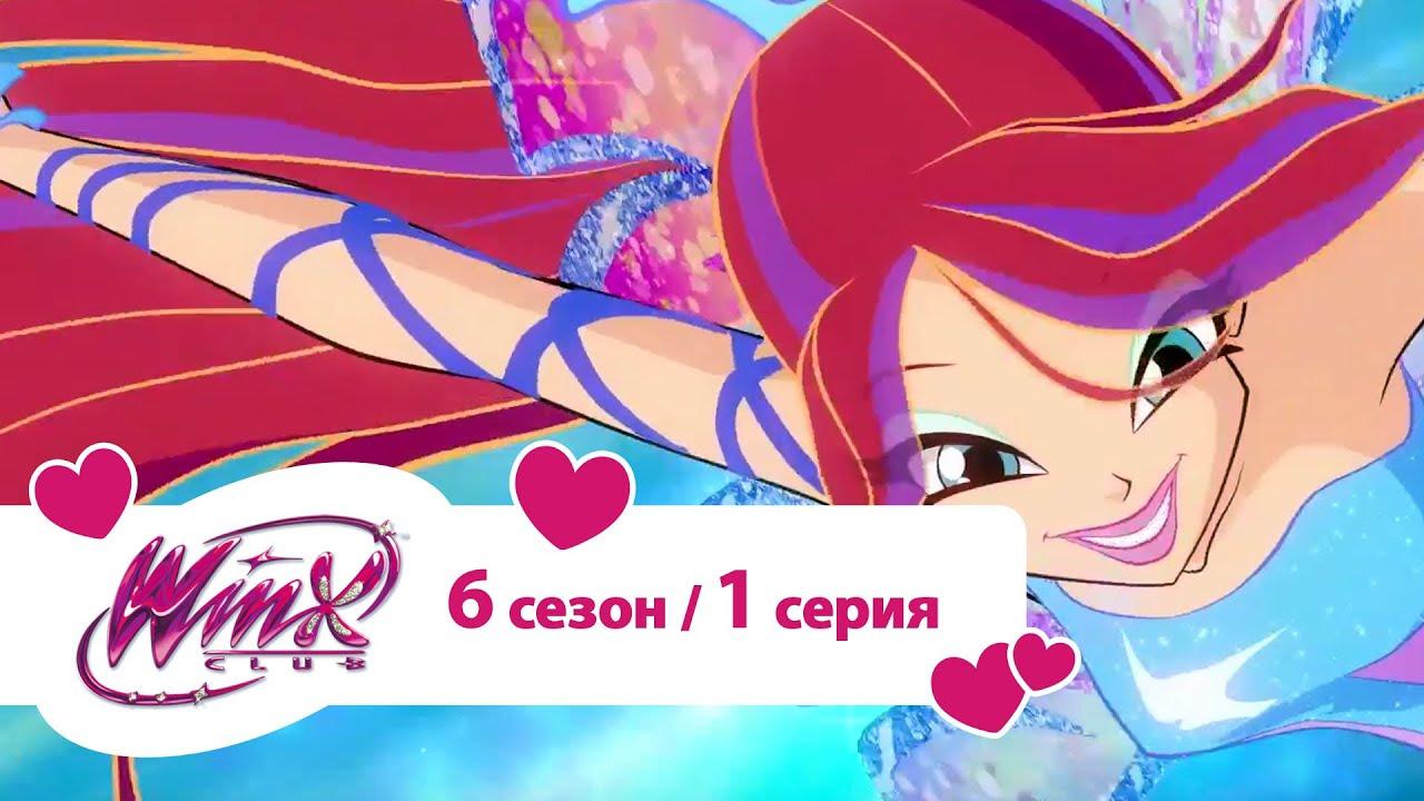 Винкс 10 серия 1 сезон