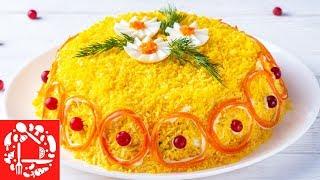 Салат на Праздничный стол! Вкусно и очень Красиво!
