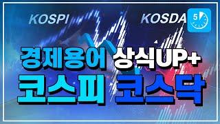 경제용어 상식UP+ 코스피 코스닥