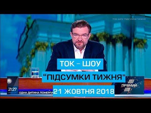 Ток-шоу 'ПІДСУМКИ ТИЖНЯ' Євгена Кисельова 21 жовтня 2018 року