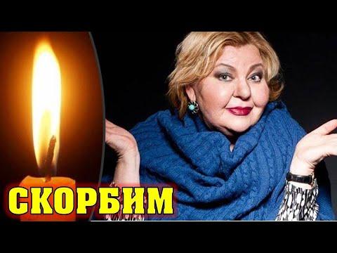 Её сердце остановилось!  Сегодня не стало известной актрисы фильма «12 стульев» Ирины Токарчук